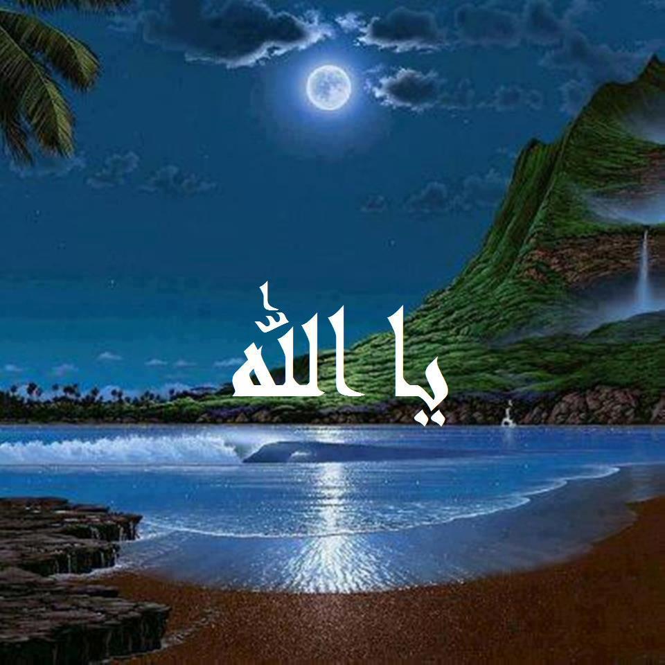 Allah purnama 1