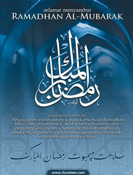 ramadhan pintu syurga